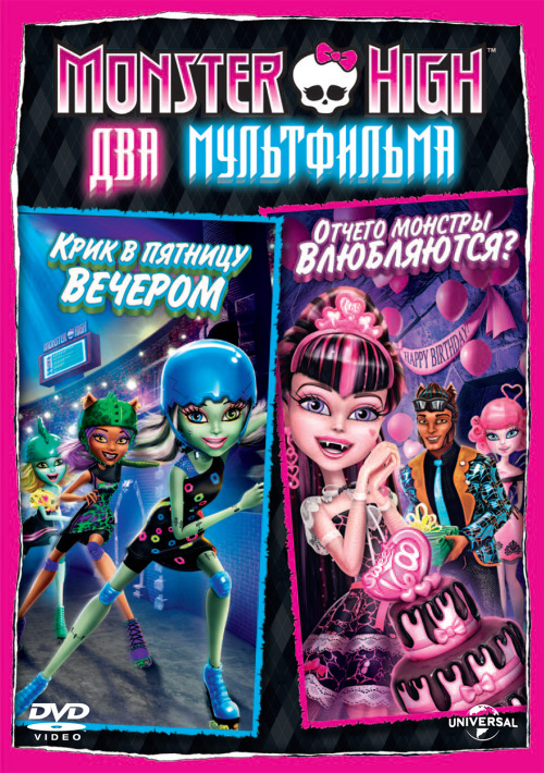 ❤Monster High ❤ Школа Монстров ❤Монстер хай ❤ - Monster high 2011 (Czech version)